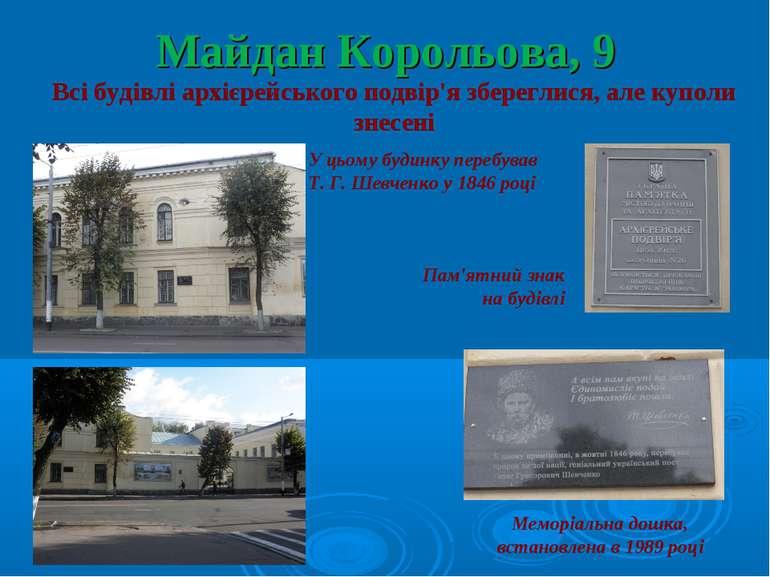 Майдан Корольова, 9 Всі будівлі архієрейського подвір'я збереглися, але купол...