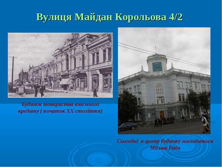 Вулиця Майдан Корольова 4/2 Будинок товариства взаємного кредиту ( початок ХХ...