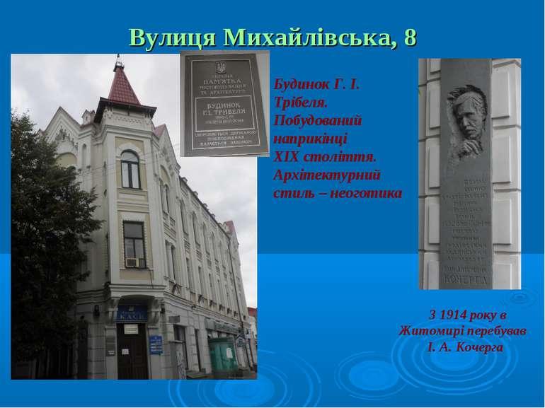 Вулиця Михайлівська, 8 Будинок Г. І. Трібеля. Побудований наприкінці ХІХ стол...
