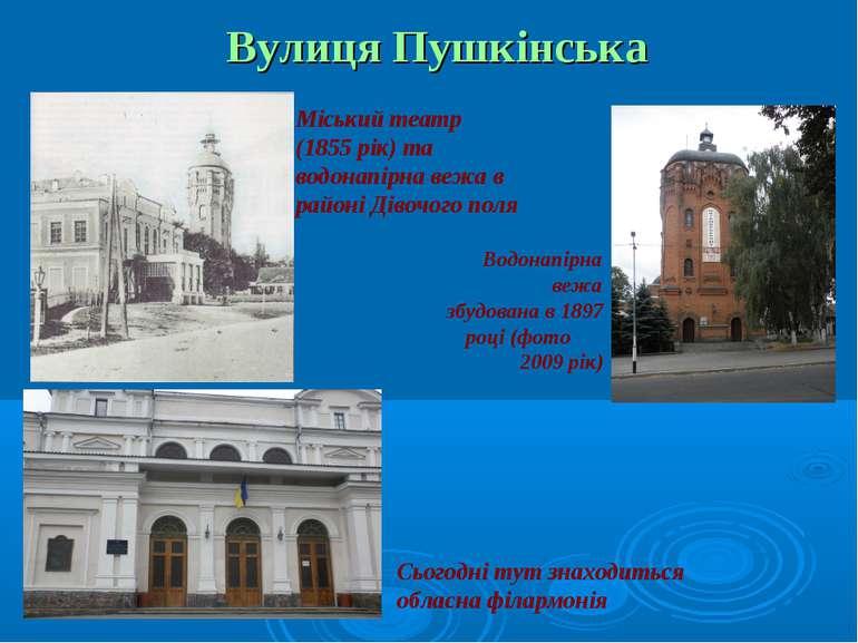 Вулиця Пушкінська Міський театр (1855 рік) та водонапірна вежа в районі Дівоч...