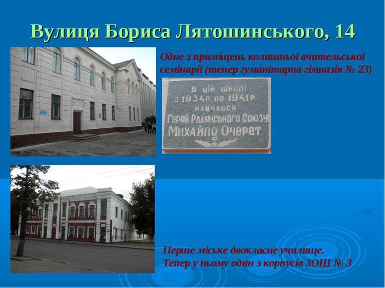 Вулиця Бориса Лятошинського, 14 Одне з приміщень колишньої вчительської семін...