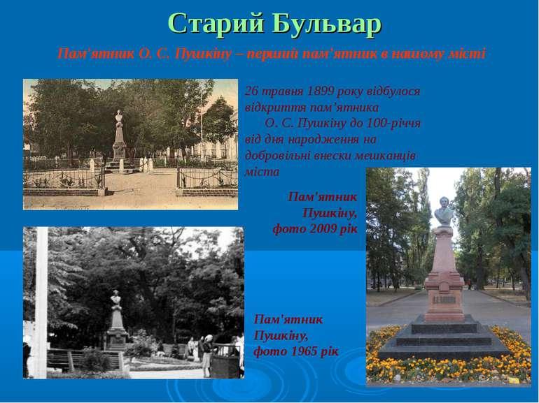 Старий Бульвар Пам'ятник О. С. Пушкіну – перший пам'ятник в нашому місті 26 т...