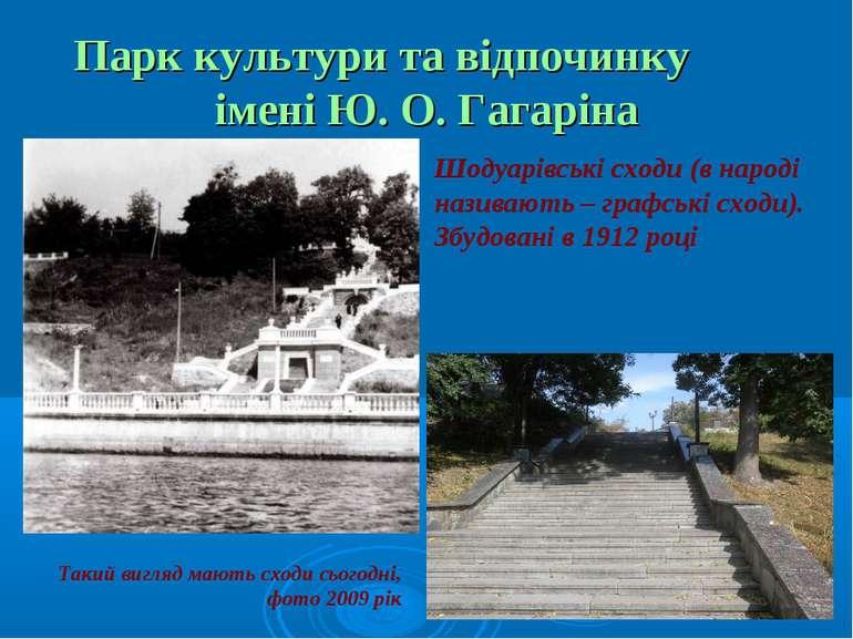 Парк культури та відпочинку імені Ю. О. Гагаріна Шодуарівські сходи (в народі...