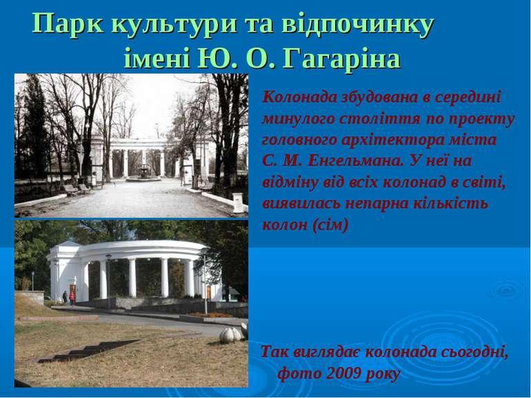 Парк культури та відпочинку імені Ю. О. Гагаріна Колонада збудована в середин...