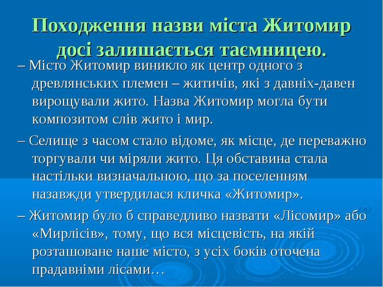 Походження назви міста Житомир досі залишається таємницею. – Місто Житомир ви...