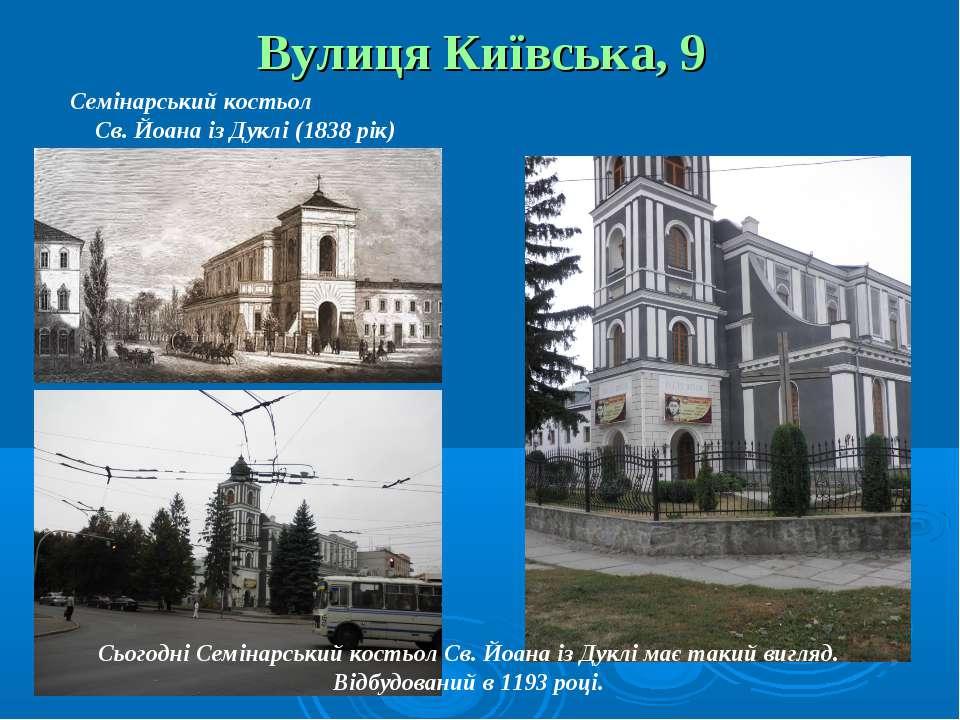 Вулиця Київська, 9 Семінарський костьол Св. Йоана із Дуклі (1838 рік) Сьогодн...