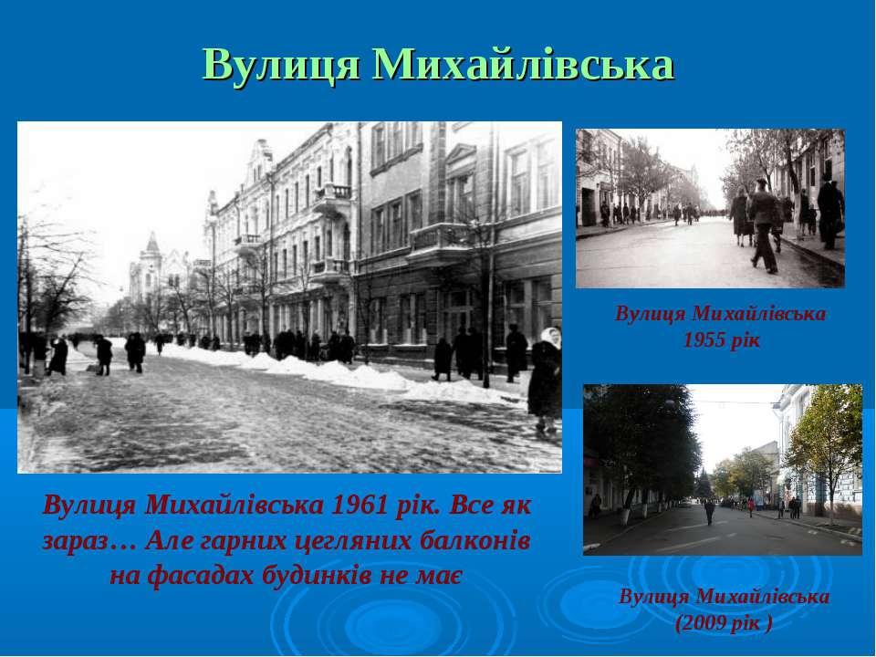 Вулиця Михайлівська Вулиця Михайлівська 1961 рік. Все як зараз… Але гарних це...