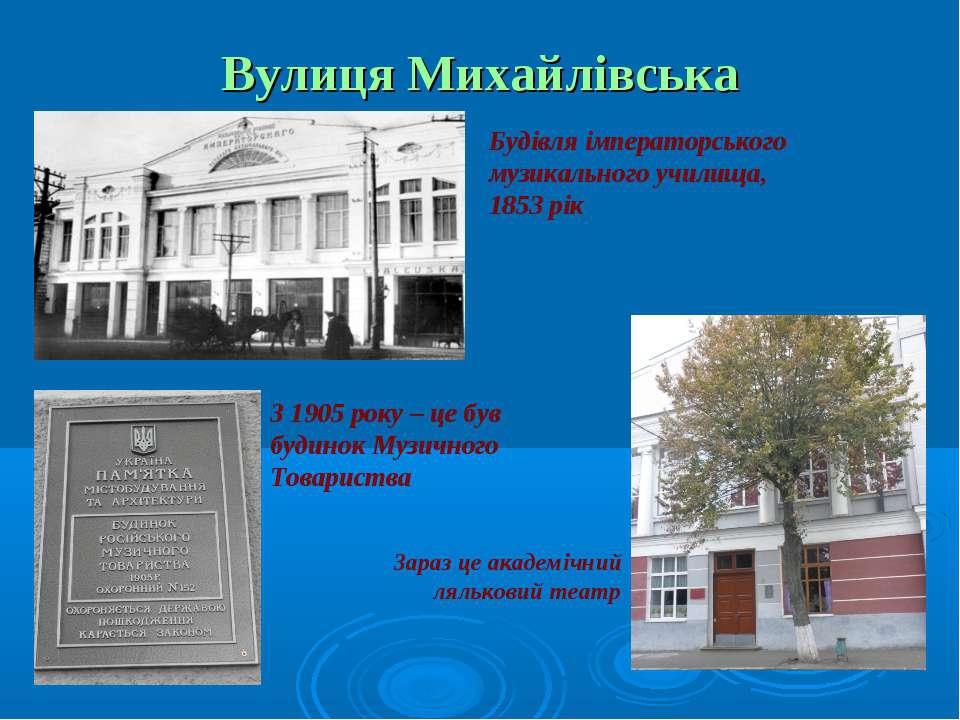 Вулиця Михайлівська Будівля імператорського музикального училища, 1853 рік З ...