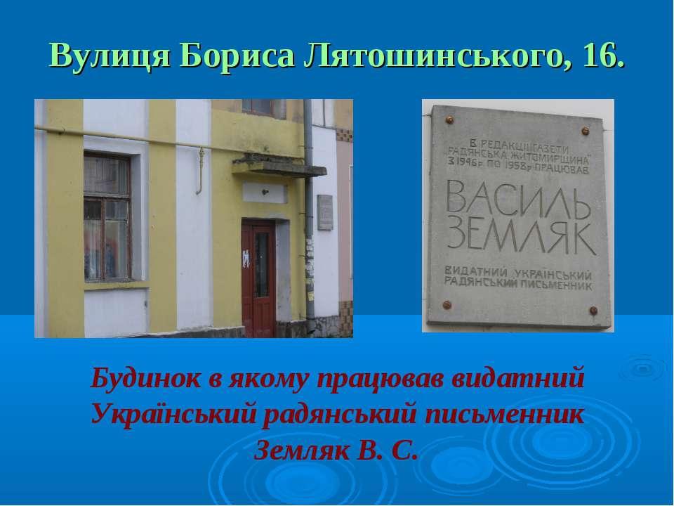 Вулиця Бориса Лятошинського, 16. Будинок в якому працював видатний Українськи...