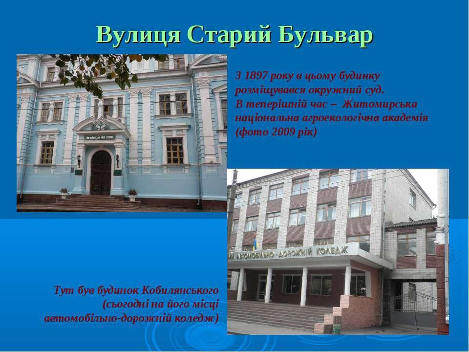Вулиця Старий Бульвар З 1897 року в цьому будинку розміщувався окружний суд. ...