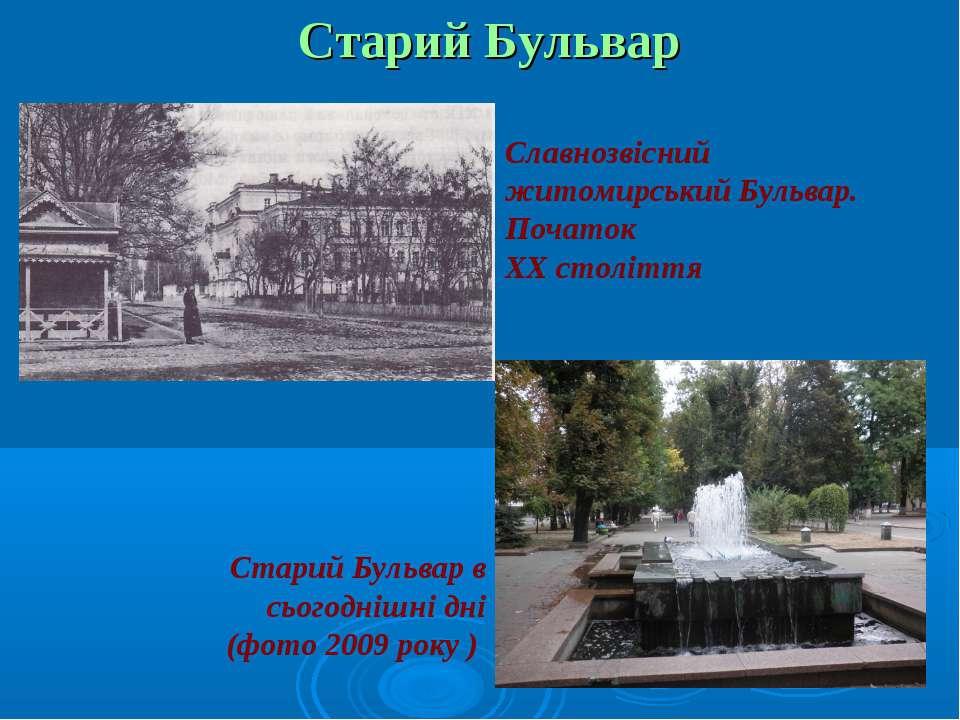 Старий Бульвар Славнозвісний житомирський Бульвар. Початок ХХ століття Старий...