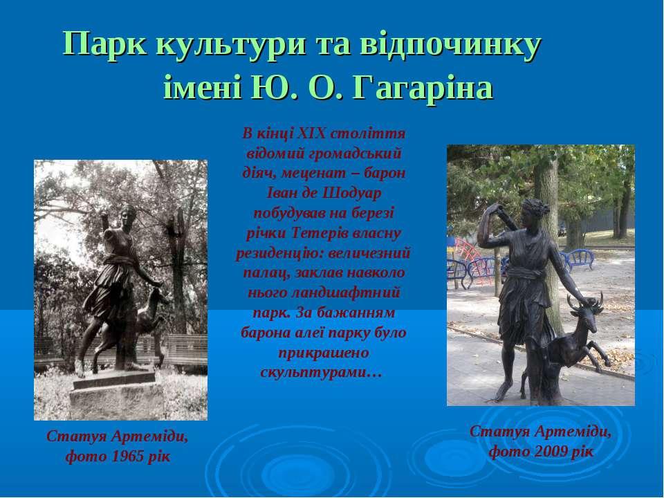 Парк культури та відпочинку імені Ю. О. Гагаріна В кінці ХІХ століття відомий...