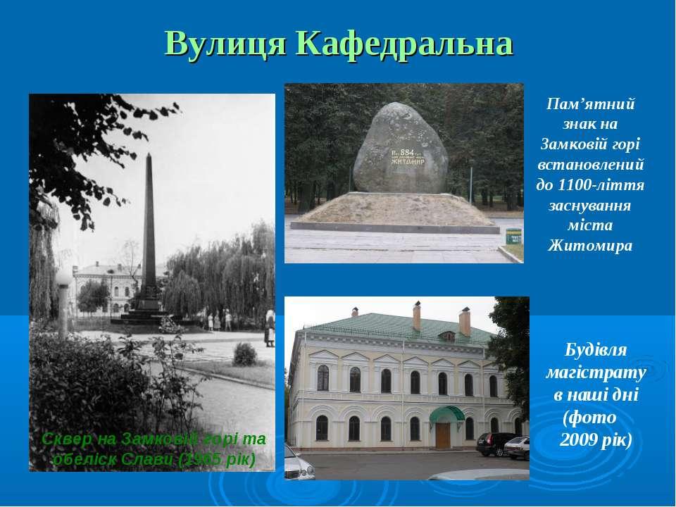 Вулиця Кафедральна Сквер на Замковій горі та обеліск Слави (1965 рік) Пам'ятн...
