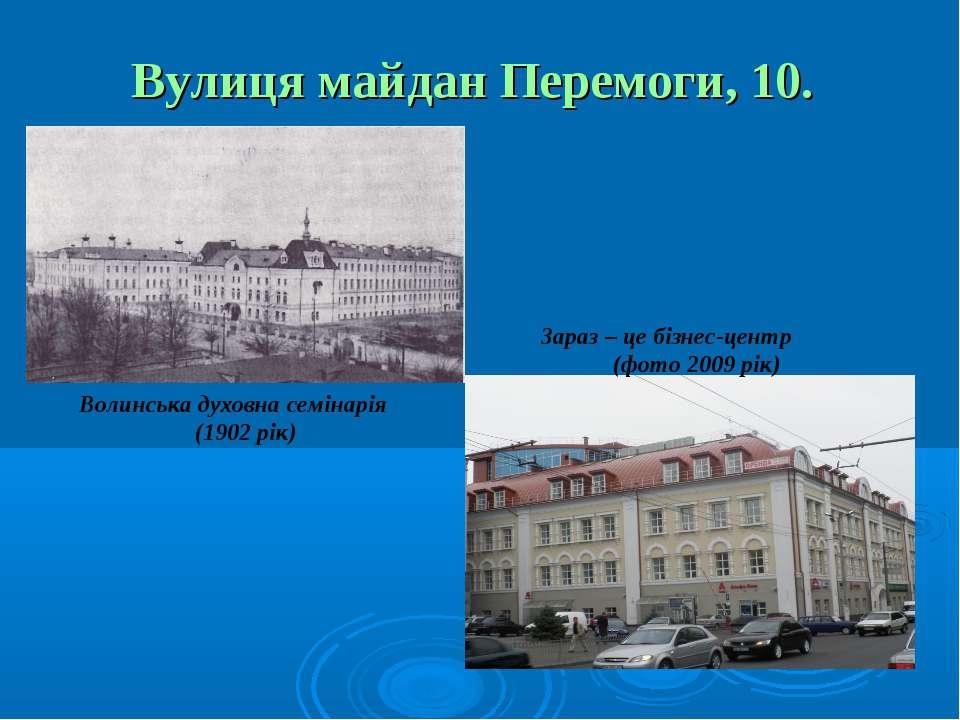 Вулиця майдан Перемоги, 10. Волинська духовна семінарія (1902 рік) Зараз – це...