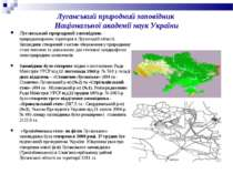 Луганський природний заповідник Національної академії наук України Луганський...