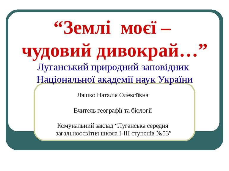 """""""Землі моєї – чудовий дивокрай…"""" Луганський природний заповідник Національної..."""