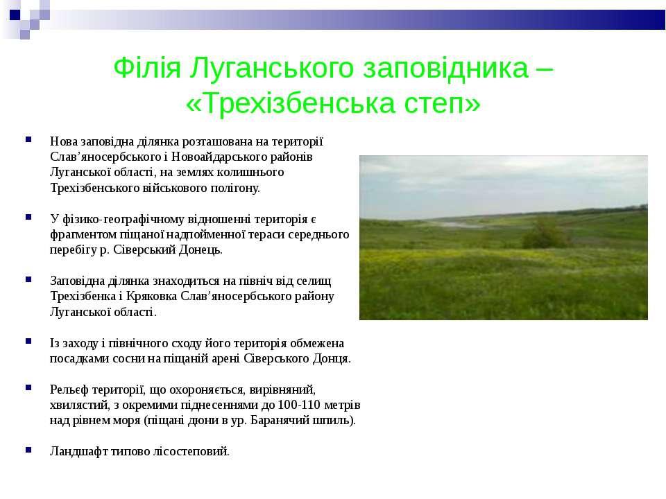 Філія Луганського заповідника – «Трехізбенська степ» Нова заповідна ділянка р...
