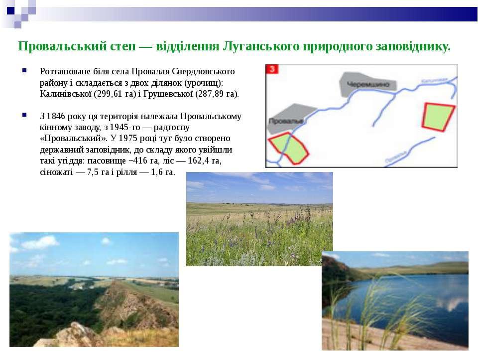 Провальський степ — відділення Луганського природного заповіднику. Розташован...