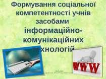 Формування соціальної компетентності учнів засобами інформаційно-комунікаційн...