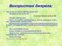 Використані джерела: http://www.centersot.org/oldblog/329.html http://pklesso...