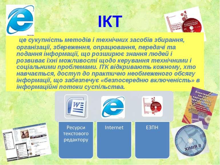 ІКТ це сукупність методів і технічних засобів збирання, організації, збережен...