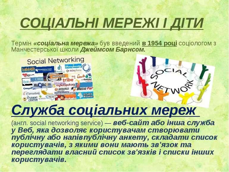 СОЦІАЛЬНІ МЕРЕЖІ І ДІТИ Термін «соціальна мережа» був введений в 1954 році со...