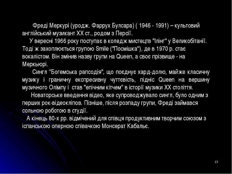 * Фреді Меркурі (уродж. Фаррух Булсара) ( 1946 - 1991) – культовий англійськи...
