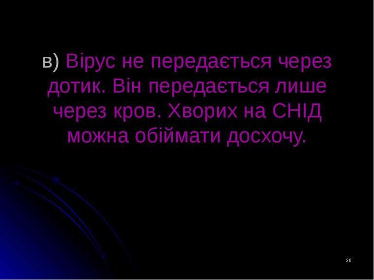 * в) Вірус не передається через дотик. Він передається лише через кров. Хвори...
