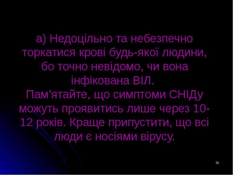 * а) Недоцільно та небезпечно торкатися крові будь-якої людини, бо точно неві...