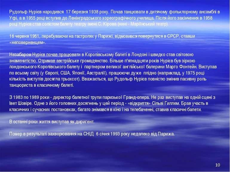 * Рудольф Нурієв народився 17 березня 1938 року. Почав танцювати в дитячому ф...