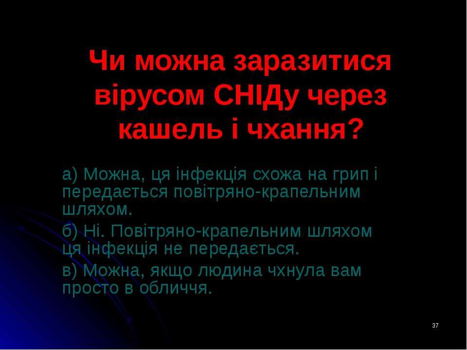 * Чи можна заразитися вірусом СНІДу через кашель і чхання? а) Можна, ця інфек...