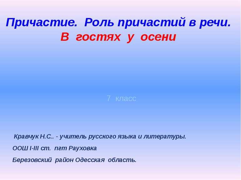 Причастие. Роль причастий в речи. В гостях у осени Кравчук Н.С.. - учитель ру...