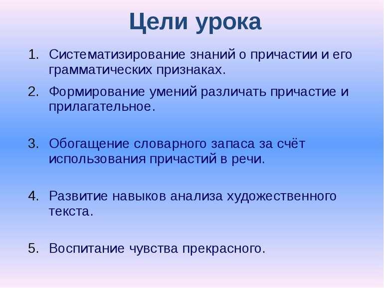 Цели урока Систематизирование знаний о причастии и его грамматических признак...