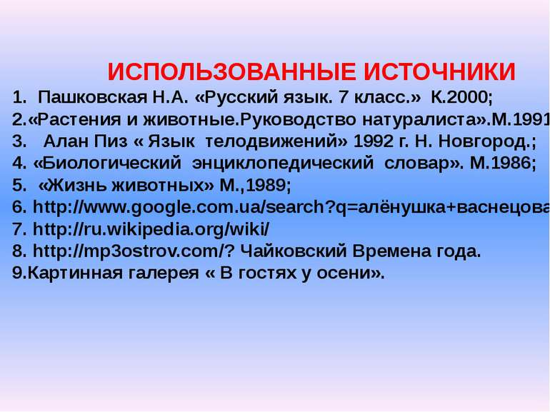 ИСПОЛЬЗОВАННЫЕ ИСТОЧНИКИ 1. Пашковская Н.А. «Русский язык. 7 класс.» К.2000; ...