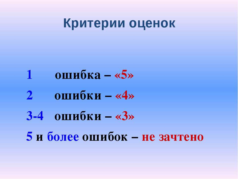 Критерии оценок 1 ошибка – «5» 2 ошибки – «4» 3-4 ошибки – «3» 5 и более ошиб...