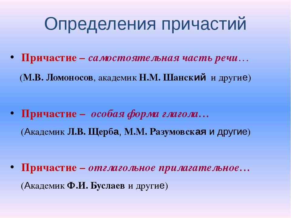 Определения причастий Причастие – самостоятельная часть речи… (М.В. Ломоносов...