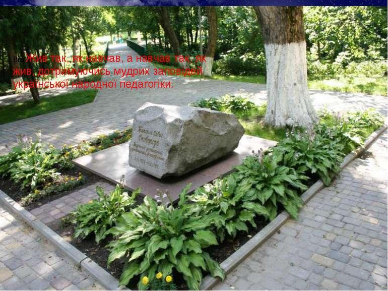 Він Жив так, як навчав, а навчав так, як жив, дотримуючись мудрих заповідей у...