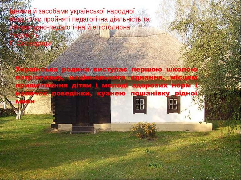 Ідеями й засобами української народної педагогіки пройняті педагогічна діяльн...