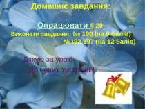 Домашнє завдання: Опрацювати § 20 Виконати завдання: № 190 (на 9 балів) №192,...