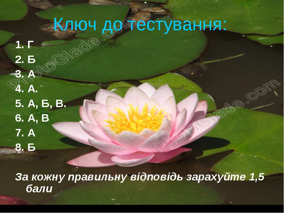Ключ до тестування: 1. Г 2. Б 3. А 4. А. 5. А, Б, В. 6. А, В 7. А 8. Б За кож...