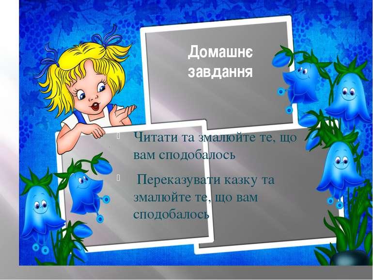 Домашнє завдання Читати та змалюйте те, що вам сподобалось Переказувати казку...