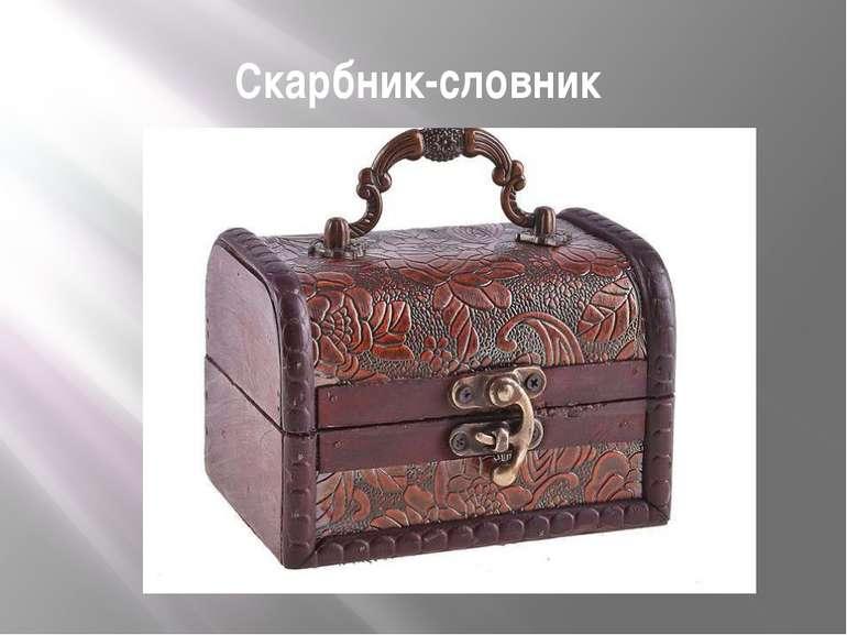 Скарбник-словник
