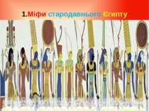 1.Міфи стародавнього Єгипту