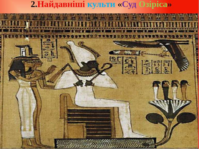 2.Найдавніші культи «Суд Озіріса»