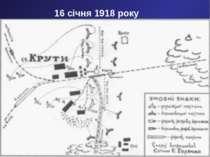 16 січня 1918 року