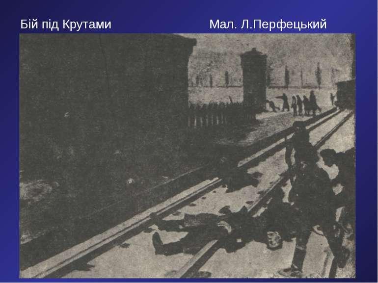 Бій під Крутами Мал. Л.Перфецький