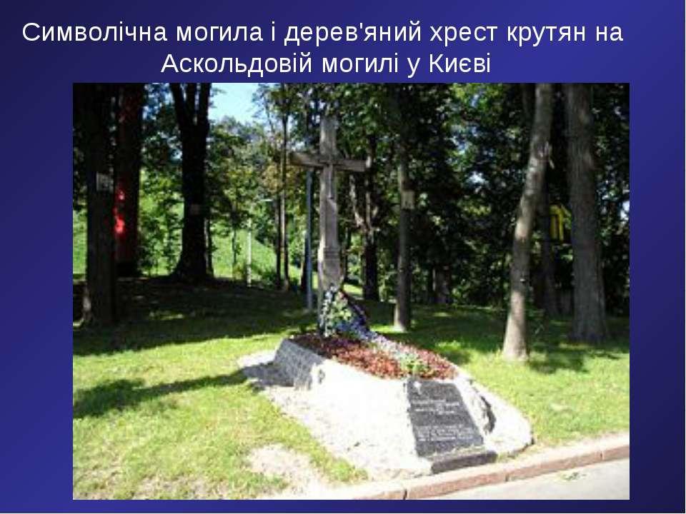 Символічна могила і дерев'яний хрест крутян на Аскольдовій могилі у Києві