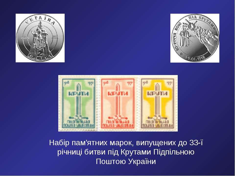 Набір пам'ятних марок, випущених до 33-ї річниці битви під Крутами Підпільною...