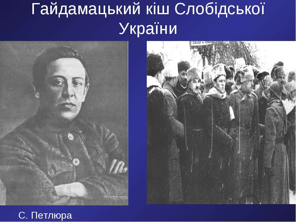 Гайдамацький кіш Слобідської України С. Петлюра