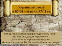 Українські землі в 60-80 – ті роки XVII ст. Українські землі в 60-80 – ті рок...